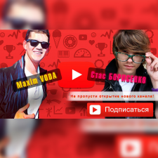 Рекламный баннер YouTube для С.Борисенко и М.Вода