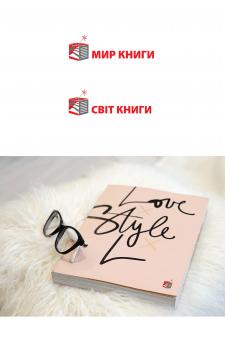 Логотипы для издательства «Мир книги»