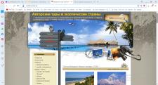 личный сайт путешествий