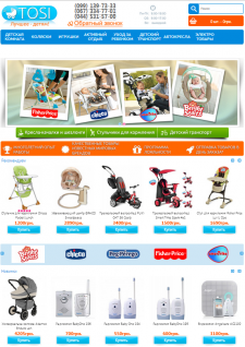 Наполнение детского интернет-магазина