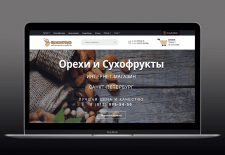 Орехи и Сухофрукты ИНТЕРНЕТ-МАГАЗИН