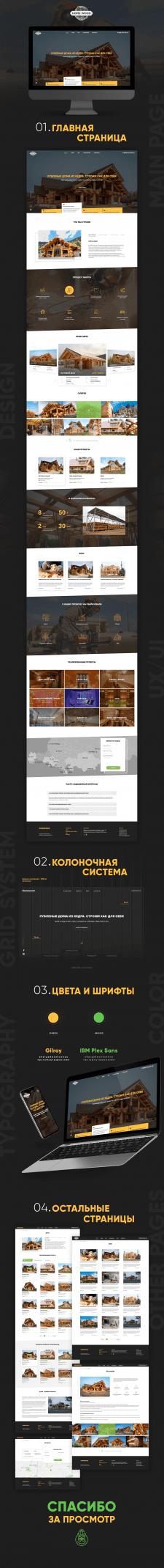 HomeWoodSPA - корпоративный сайт