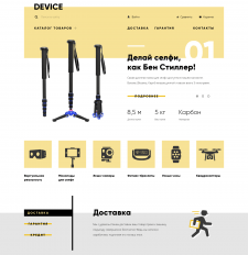 Device. Интернет-магазин техники