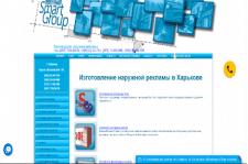 Интернет-магазин по изготовлению наружной рекламы