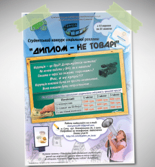 Афиша Диплом не товар