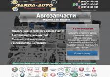 Сайт под ключ - Автозапчасти в Одессе