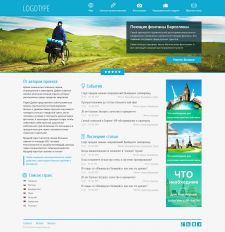 дизайн блога для путешественников