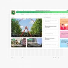 Концепт редизайна сайта городского совета