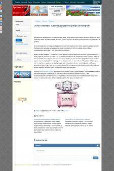 Онлайн-магазин duty free: выберите шикарный парфюм