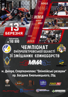 Афиша - Чемпионат ММА