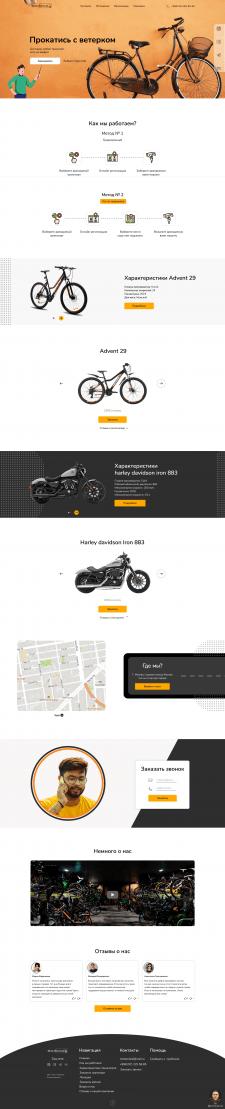 Landing page |  MotoRental. Прокат Великов и Мото