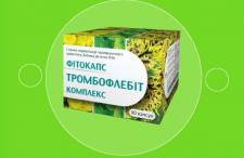 Фитокапс Тромбофлебит