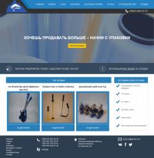 Сайт поставщика упаковочных материалов