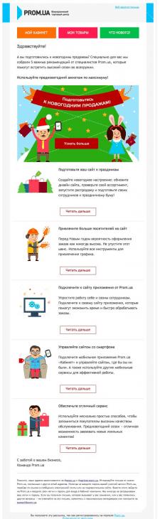 Обучающие рассылки по базе продавцов Prom.ua