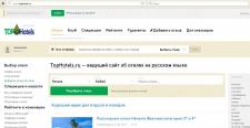 Контент-менеджер туристического сайта Топхотелс