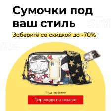Креативы для рекламы Inst #сумки