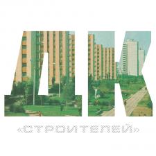 Логотип для группы на строительную тематику
