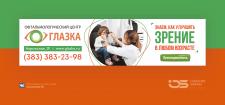 """Обложка для группы в VK  """"Глазка"""""""