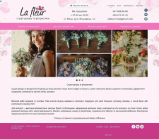 Корпоративний сайт для студії декору та флористики