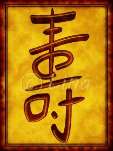 Иероглиф символ долголетия