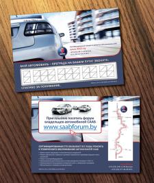 Saabotazh.by | визитка для машины