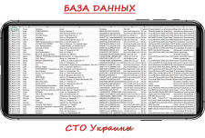 База данных СТО, Автомоек, Автосалонов Украины.