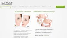 Восстановление кожи с помощью геля КОЛЛОСТ®