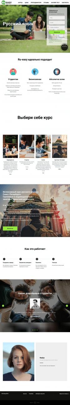 Landing Page для курсов русского языка
