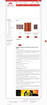 Интернет магазин кровли на OpenCart