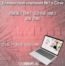 Реклама клининговой компании