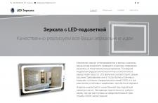 Сайт зеркала с LED-подсветкой