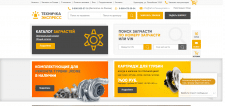 Техничка Экспресс - Автозапчасти в Краснодаре