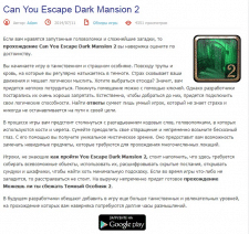 Игры на Android: Can You Escape Dark Mansion 2