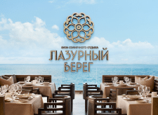 Lazulniy Bereg Logo for Boutique Sea Hotel