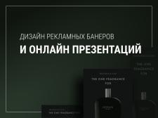 Дизайн для рекламных банеров и презентаций
