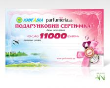Подарочный сертификат Кийавиа + Parfumeria.ua