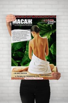 [poster] VG Massage