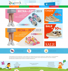 Kidshoes