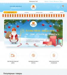 ЛавПак - Магазин подарков
