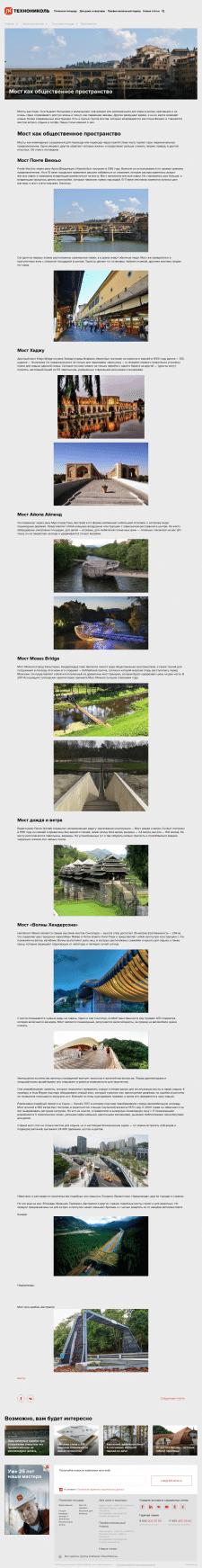 Мосты как общественное пространство