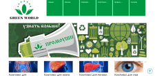 Продукция для здоровья GREEN WORLD С ГАЛИНОЙ ЛАЗУК