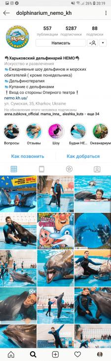 Ведение профиля в Instagram