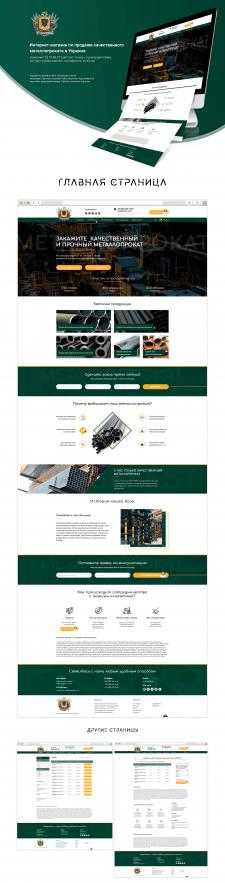 Сайт по продаже металлопроката