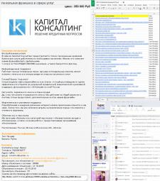 400 объявлений на доски России