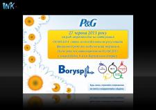 Пригласительное 2 для компании «P&G» на празднование OGSM 2011