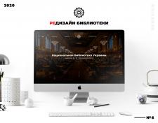 Landing page | REDESIGN | Библиотека Украины
