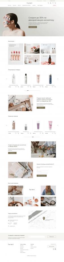 Интернет магазин косметики - главная страница