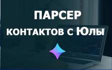 Парсер контактов Youla.ru