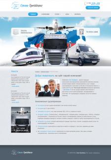 Сток Трейдинг – Транспортная компания