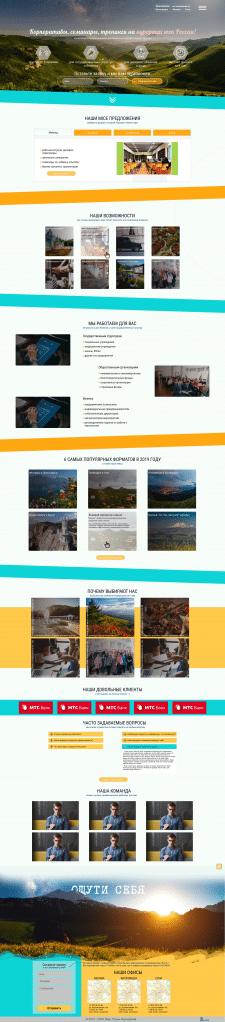 Корпоративный туризм на юге России